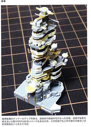 艦船模型スペシャル59扶桑