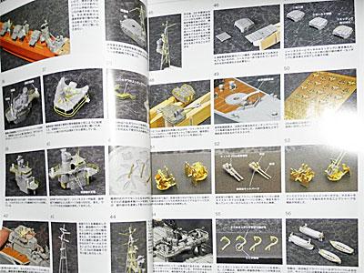 艦船模型スペシャル201512