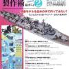 艦船模型制作術総ざらい2