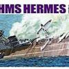 英国空母ハーミーズはアオシマとフライホークの競作