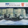 ヤマシタホビー・特型駆逐艦 響1941。パーツ内容紹介