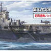 ハセガワ1/350航空母艦 隼鷹 11月発売
