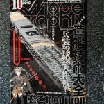 レイテ戦瑞鶴・摩耶が凄い・モデルグラフィックス2016年10月号