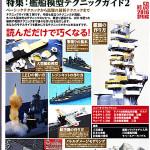 艦船模型スペシャル2016春号