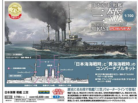 戦艦三笠ウォーターラインで発売