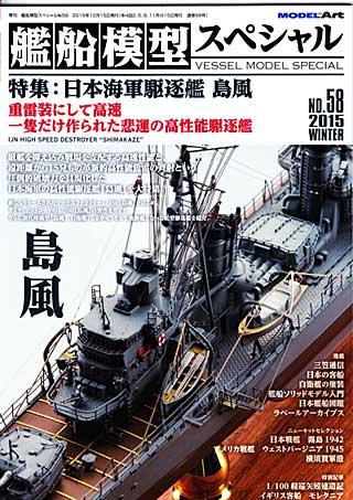 艦船模型スペシャル2015年12月号 島風特集
