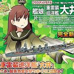 艦これプラモ 重雷装巡洋艦 大井 アオシマから発売